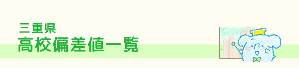 県 選抜 三重 前期